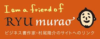 I am a friend of RYUmurao