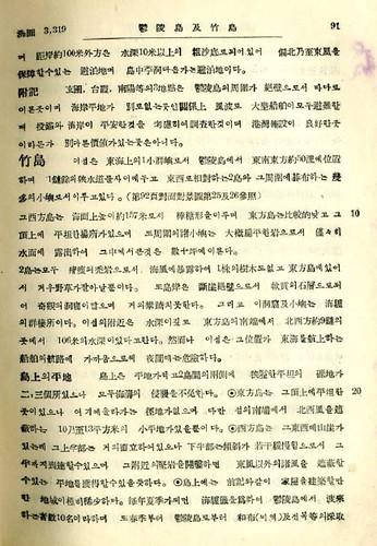 1952 01 『韓国沿岸水路誌』第一巻_5