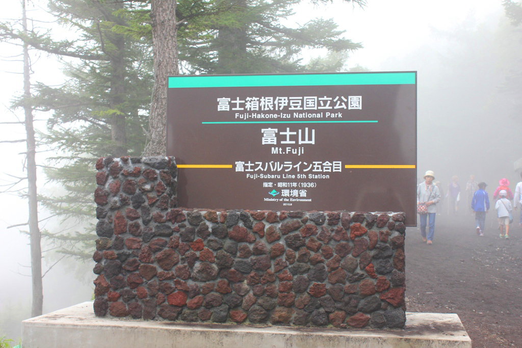 Mt. Fuji experience report (Yoshida route) Part1 (6)