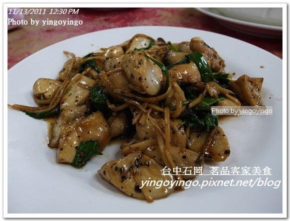 台中石岡_茗品客家美食20111113_R0043916