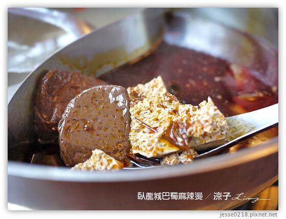 臥龍城巴蜀麻辣燙 10