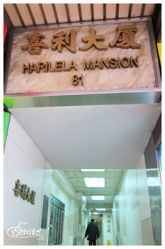 harilela mansion