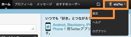 (2) Twitter / ホーム