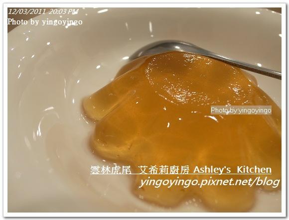 雲林虎尾_艾希莉廚房20111203_R0044363