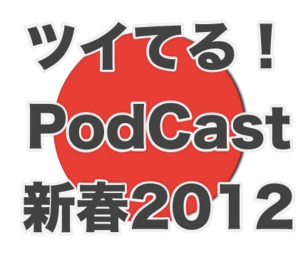 20120101_podcastlogo