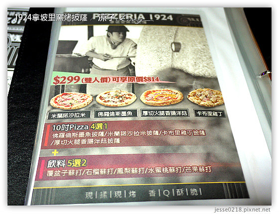 1924拿坡里窯烤披薩 13