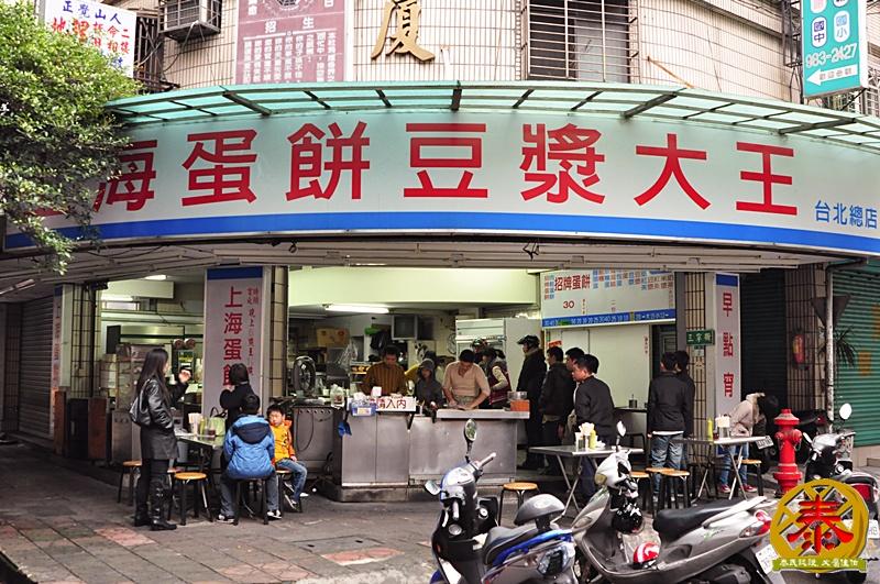 三重-上海蛋餅大王-10