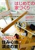 はじめての家づくりNo17 2011年1月10日発行1のコピー