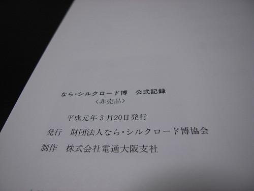 書評『なら・シルクロード博公式記録』-02