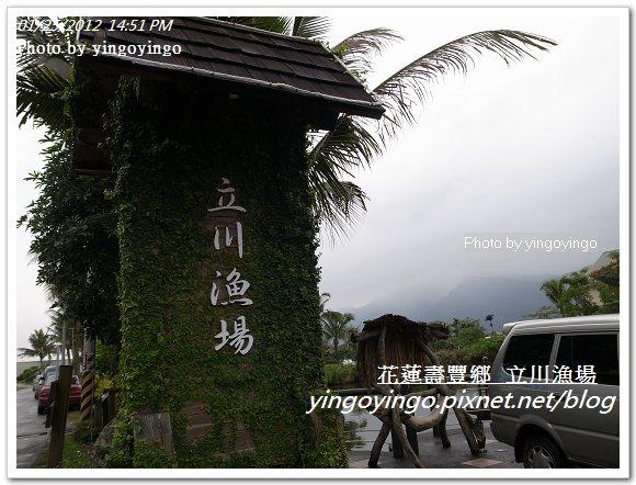 花蓮壽豐_立川漁場20120125_R0050843