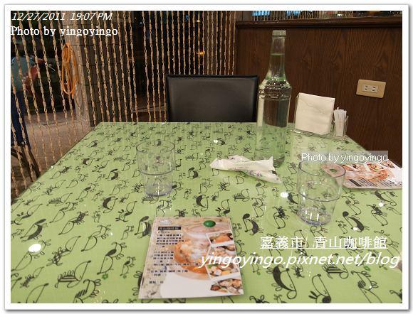 嘉義市_青山咖啡館20111227_R0050179