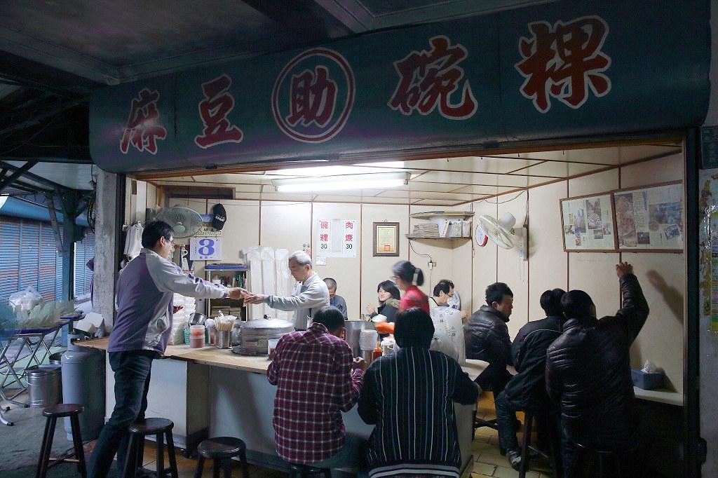 20140203麻豆-助仔碗粿 (1)