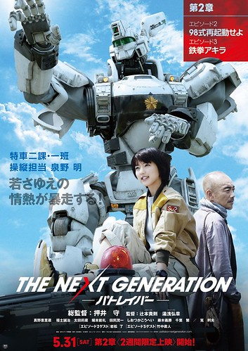 140331(3) - 原來第4話在第三章...押井守電影《機動警察 THE NEXT GENERATION》第二章5/31上映!【4/5更新】
