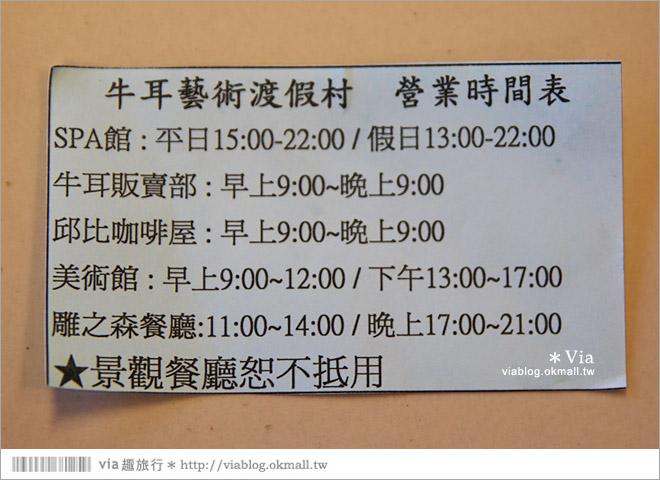 【桐花2014】南投油桐花景點~牛耳石雕藝術渡假村賞桐趣4
