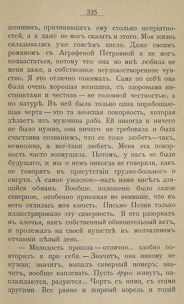 Черты из жизни Пепко 335 Письмо Пепко Аграфена