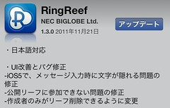 RingReef アップデート