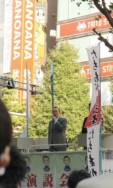 "The party leader : Mr. Takeo Hiranuma speeches about politics in Akihabara: ""The Sunrise Party of Japan"" street speechin Akihabara"