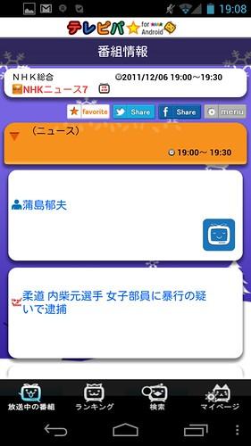 Screenshot_2011-12-06-19-08-54