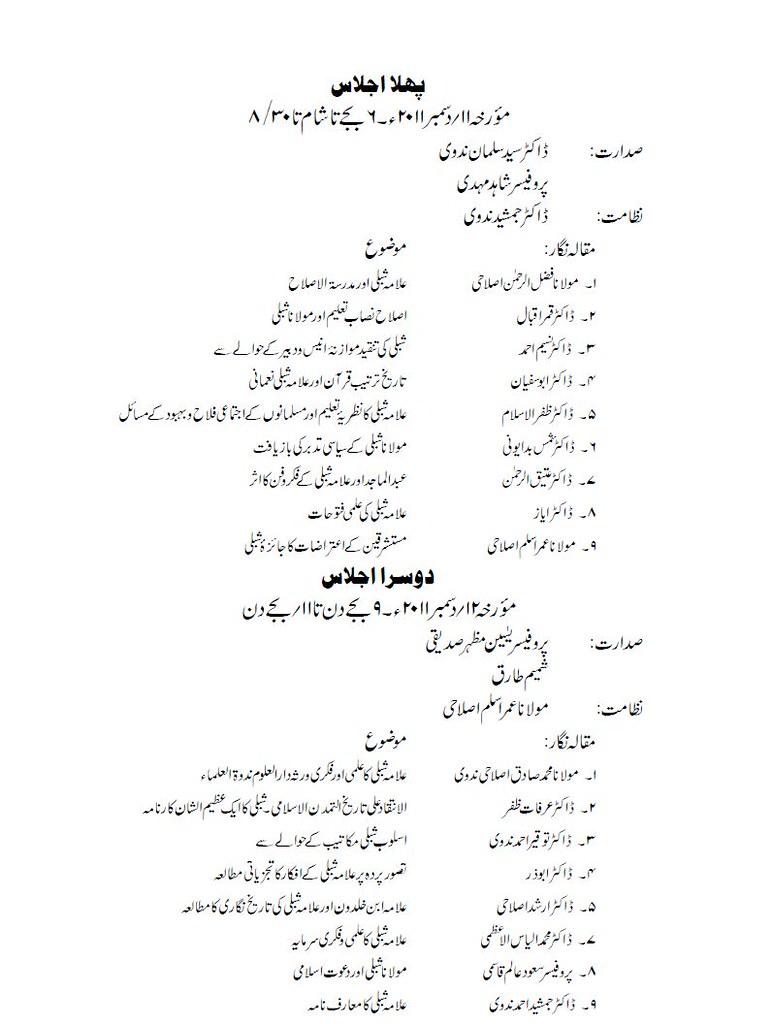 seerat un nabi in urdu essay  seerat un nabi in urdu essay