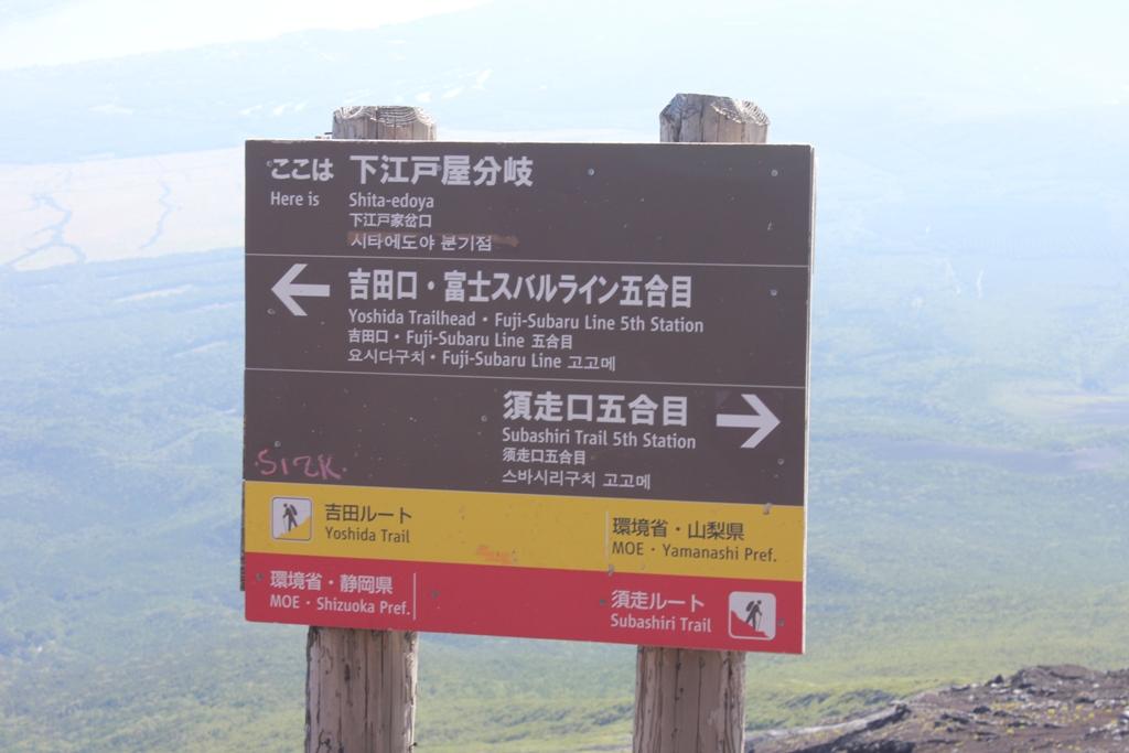 Mt. Fuji experience report (Yoshida route) Part4 (15)