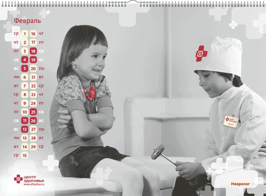 Имиджевая фотосъемка календаря для сети клиник Альфа-Центр Здоровья. Фотограф Ирина Марьенко