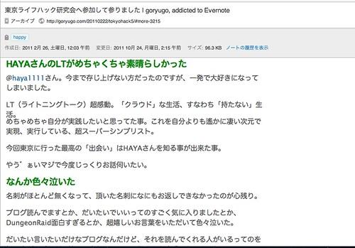 スクリーンショット 2011-12-20 9.17.46