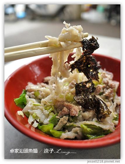 卓家汕頭魚麵 1