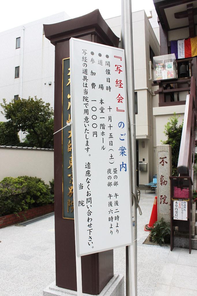 Bakurocho walking guide (5)