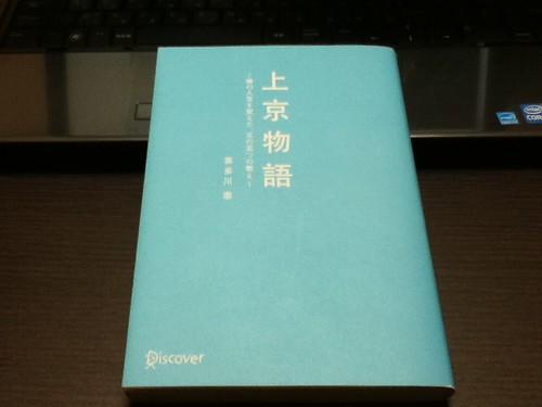 「上京物語」喜多川泰