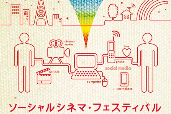 ソーシャルメディアを使って若手の映画をみんなで楽しみたい「ソーシャルシネマ・フェスティバルー地域映画合戦2012ー」_02