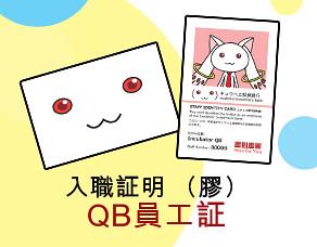 QBcard
