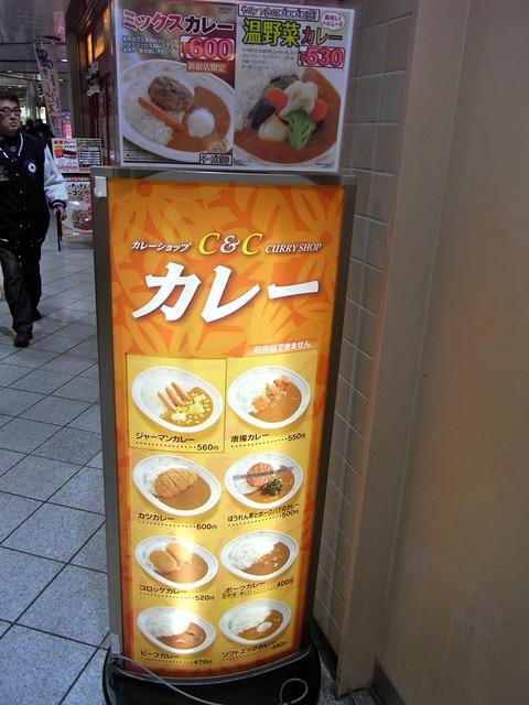 C&C新宿本店