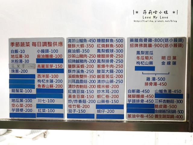 陽明山竹子湖餐廳美食杉木林 (8)