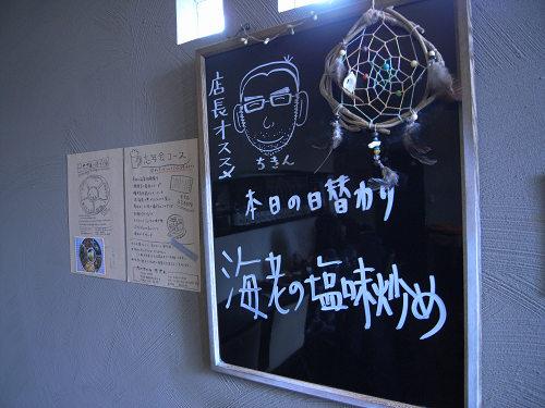 『たべものや ちきん』@奈良市-14