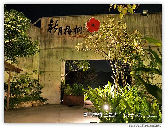 新月梧桐 三義店 11