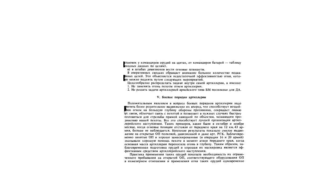 Ржевская мясорубка - заключение (20 марта - 9 апреля) 1942 года