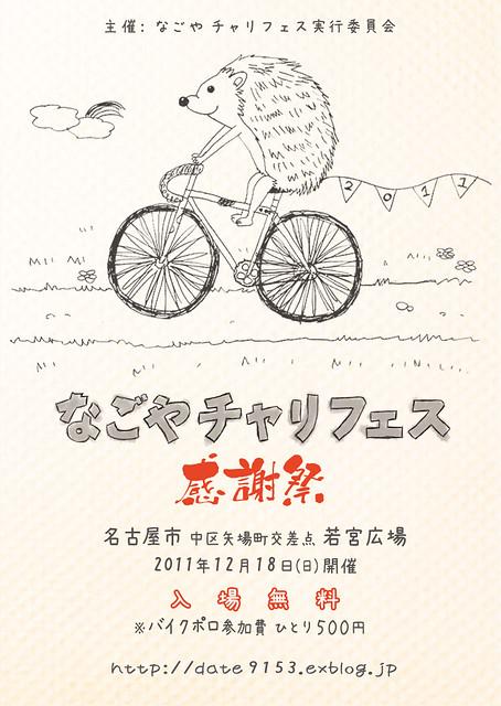 '11.12.18開催 なごやチャリフェス感謝祭フライヤ