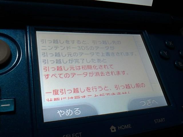 IMG_20111208_000200