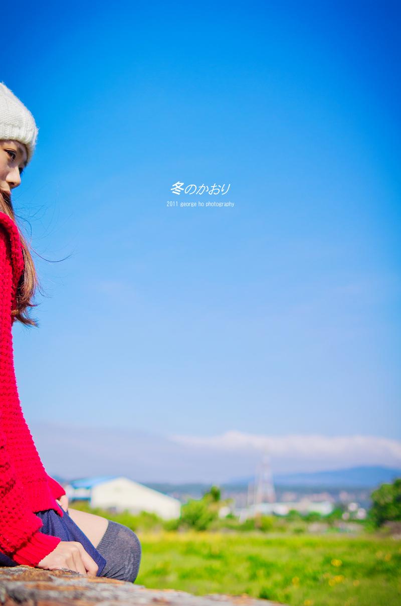 冬日香氣[冬のかおり]