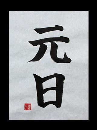 Ganjitsu And Gantan Japanese Kanji Symbols For New Years Day