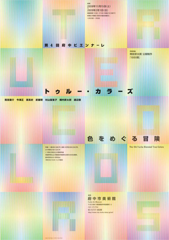 japanese-graphic-design-Takeo-Nakano1