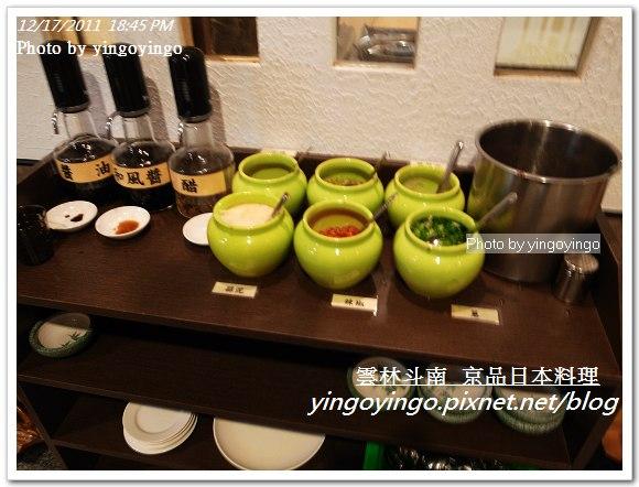 雲林斗南_京品日本料理20111217_R0049793