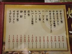 20111228備長扇屋-017