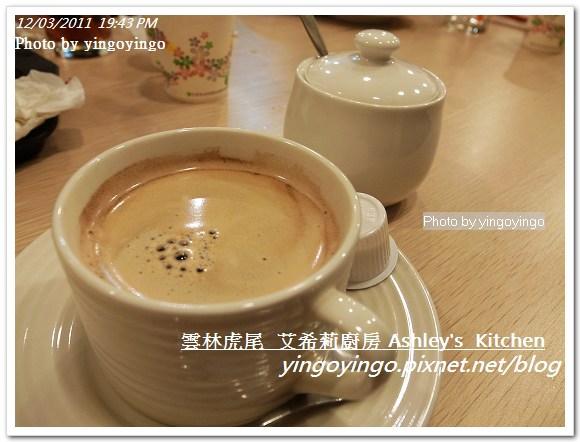 雲林虎尾_艾希莉廚房20111203_R00443356