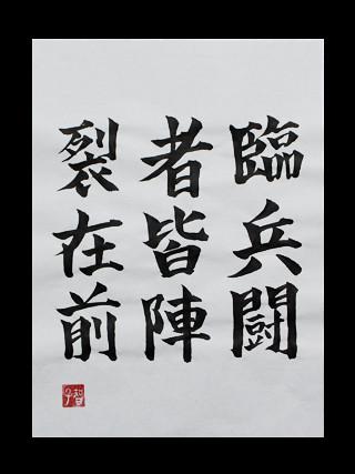 Japanese Kanji Symbols Part 2