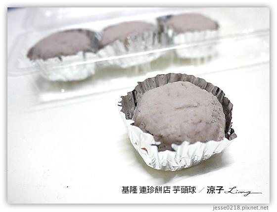 基隆 連珍餅店 芋頭球 2