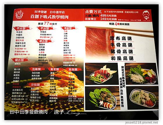 台中 田季發爺燒肉 5