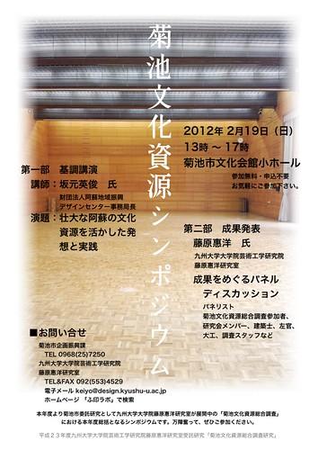 symposium-20120219-flyer-2