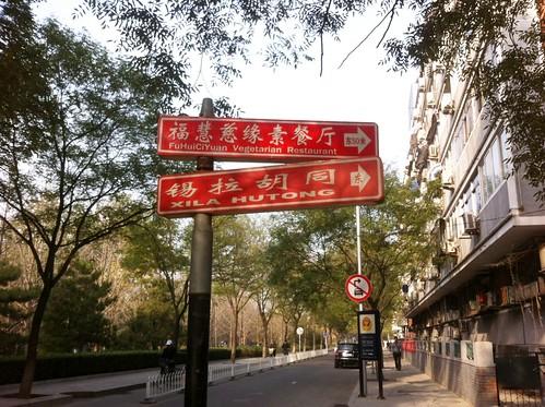 fu hui ci yuan vegetarian cultural restaurant
