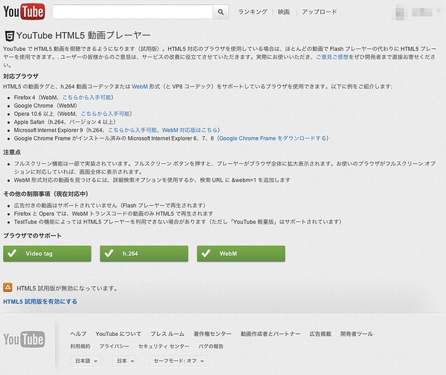 MacでのHTML5